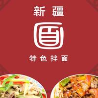 XinJiang Noodles 新疆特色拌面